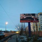 Наружная реклама Ангарск