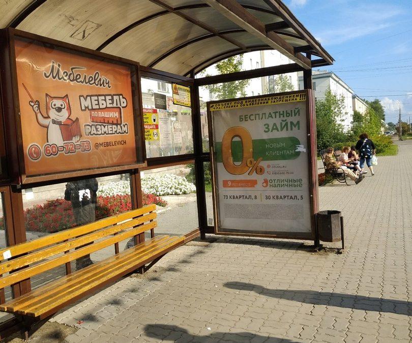 """Реклама на автобусной остановке """"Пальмира"""""""