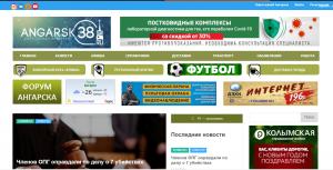 Реклама в интернете Ангарск