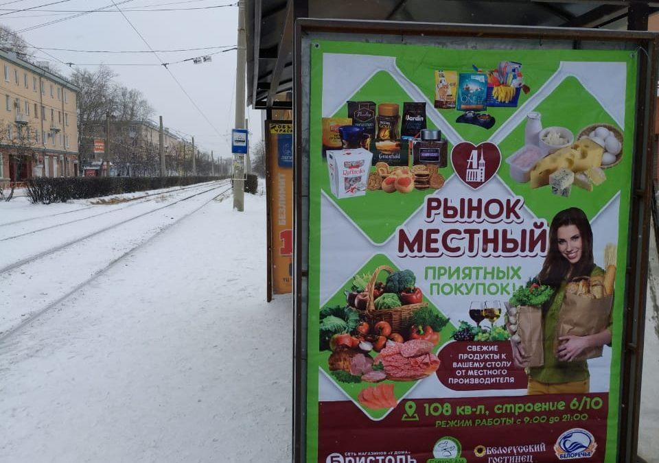 Реклама на остановке ул.Горького (80 квартал)