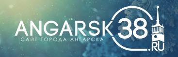 Сайт города Ангарск