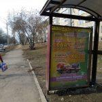 """Наружная реклама на автобусной остановке """"Енисейская"""""""