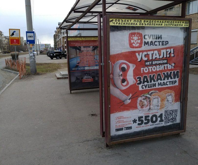 Реклама на автобусной остановке Империал