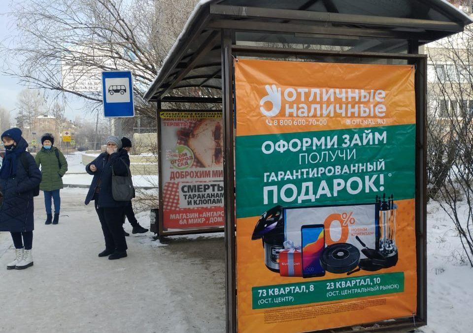 """Реклама на автобусной остановке """"МАНО"""""""