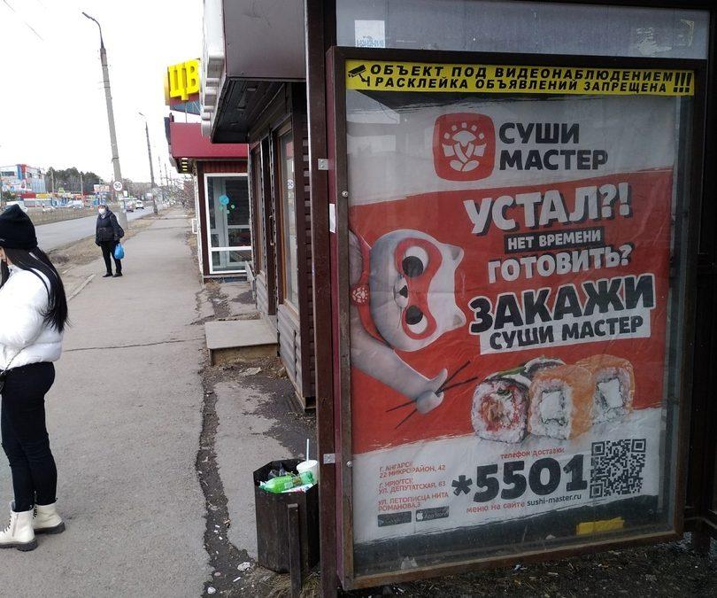 """Реклама на автобусной остановке """"10 микрорайон"""""""