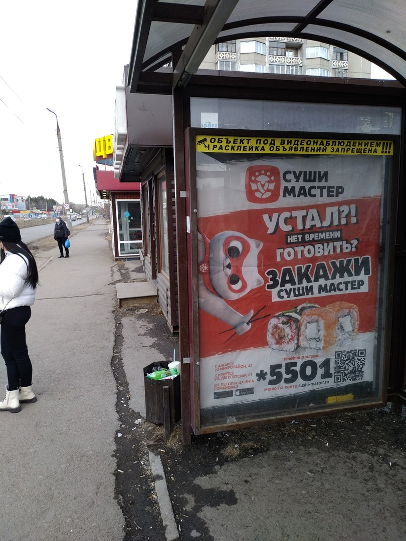 реклама на автобусной остановке 10 микрорайон