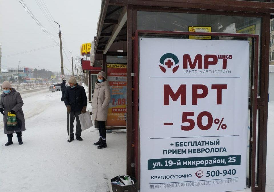 Реклама на автобусной остановке 15 микрорайон
