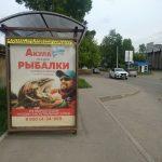 Реклама на автобусной остановке 205 квартал