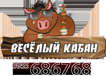 Веселый кабан – доставка Ангарск