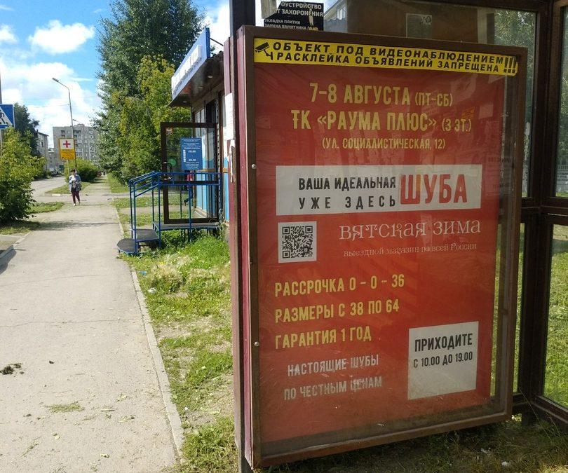 Реклама на автобусной остановке 6 микрорайон