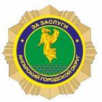 Достойные ангарчане могут получить знак «За заслуги перед Ангарским городским округом»