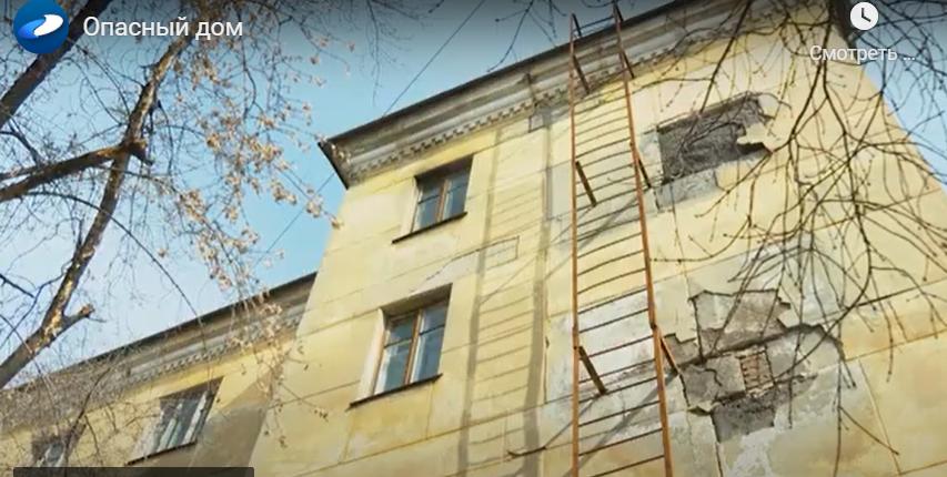 Опасный дом для жительства в Ангарске