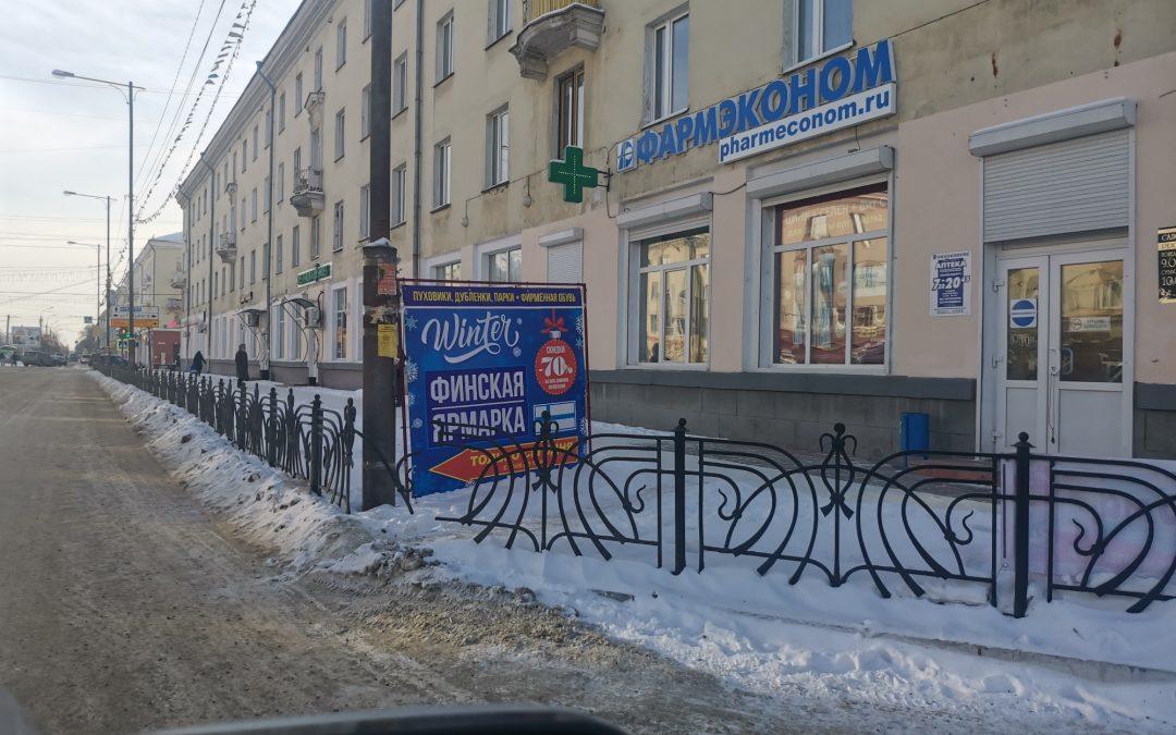 Незаконная реклама в Ангарске. Как бороться? Опыт Иркутска – автодозвон!