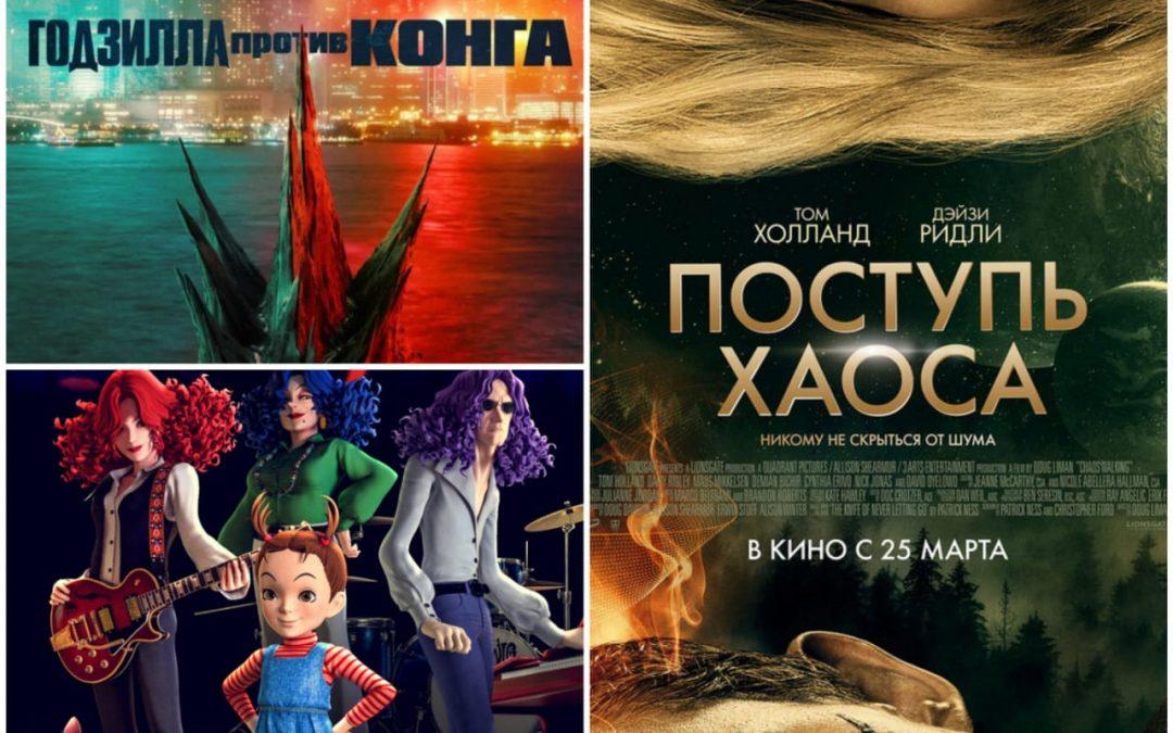 Премьеры, которые стартуют в кинотеатрах Ангарска уже сегодня, 25 марта.