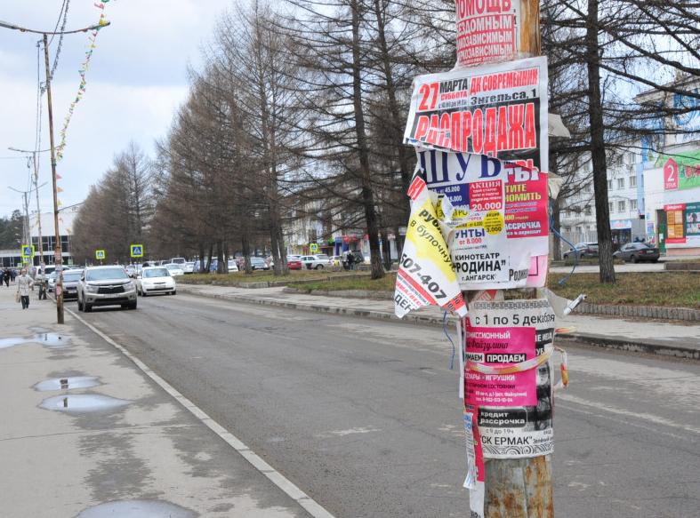В Ангарском округе состоялся очередной рейд, направленный на выявление визуального мусора.