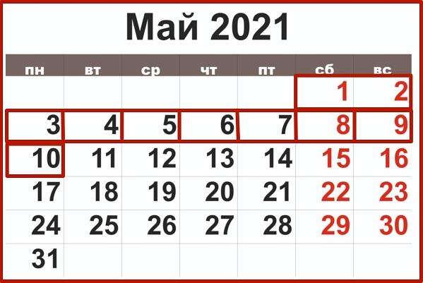 Школы, детсады и ссузы Иркутской области не будут работать с 1 по 10 мая.