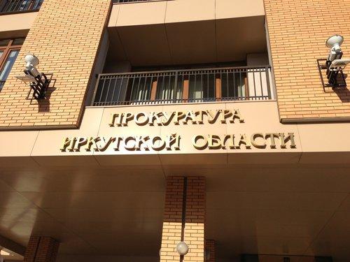Прокуратура выявила нарушения контроля за поведением осужденных в ИК -15 Ангарска.