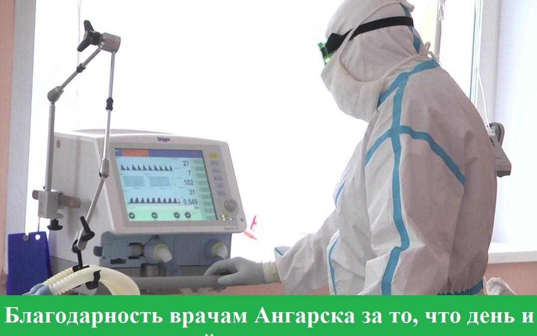 Благодарность врачам города Ангарска. Открытое письмо.