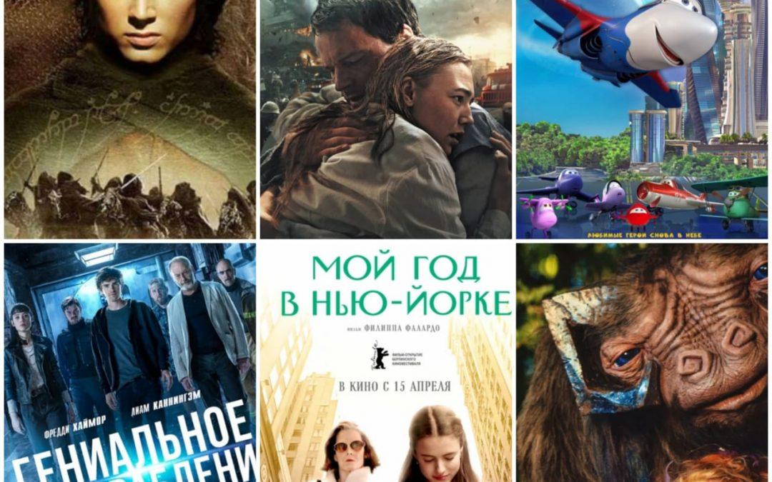 Обзор 7 премьер в кинотеатрах Ангарска 15 апреля.