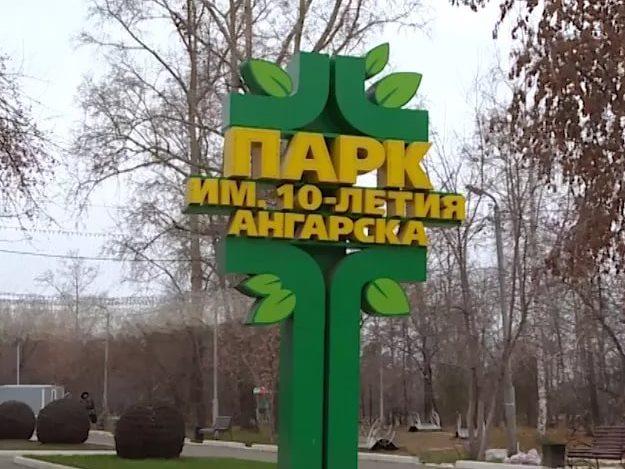 В парке 10-летия Ангарска состоялось мероприятие, посвященное Всемирному дню здоровья