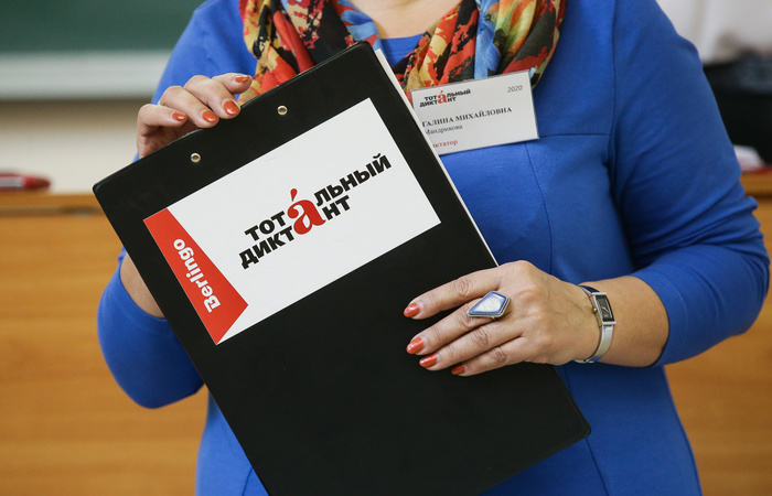 В Ангарске подвели итоги тотального диктанта
