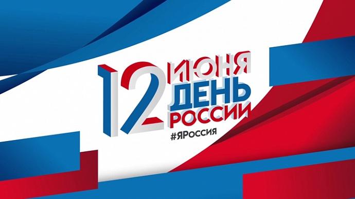 Программа празднования Дня России в Ангарске.
