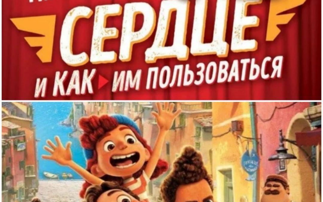 Обзор премьер в кинотеатрах Ангарска на 17 июня.