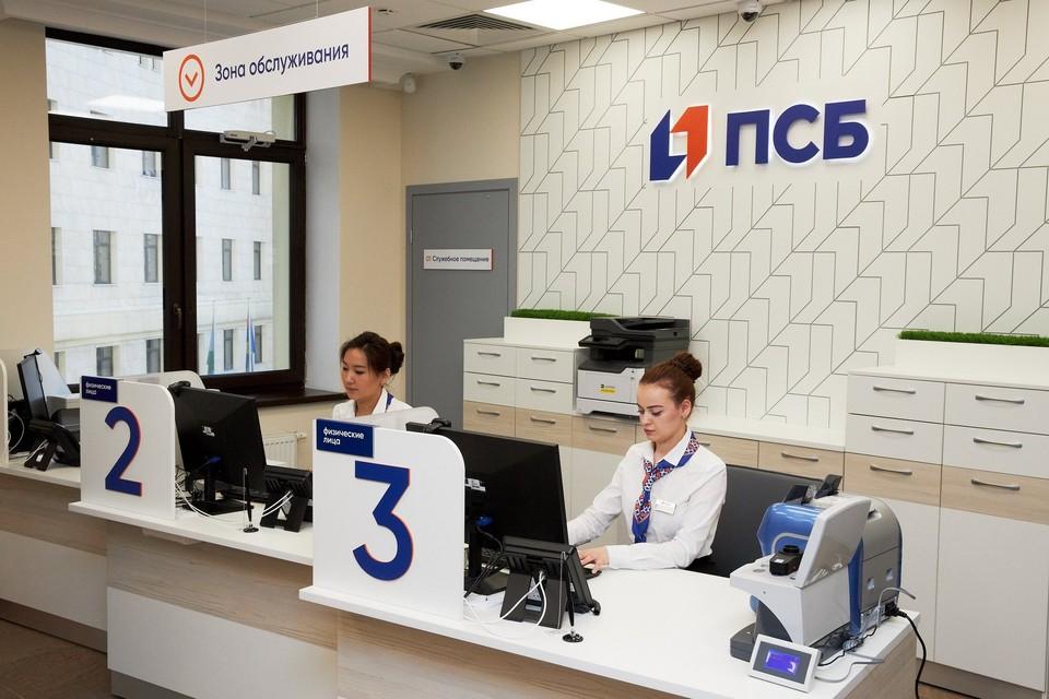 ПСБ повысил ставку по «Онлайн-вкладу» до 5,55%