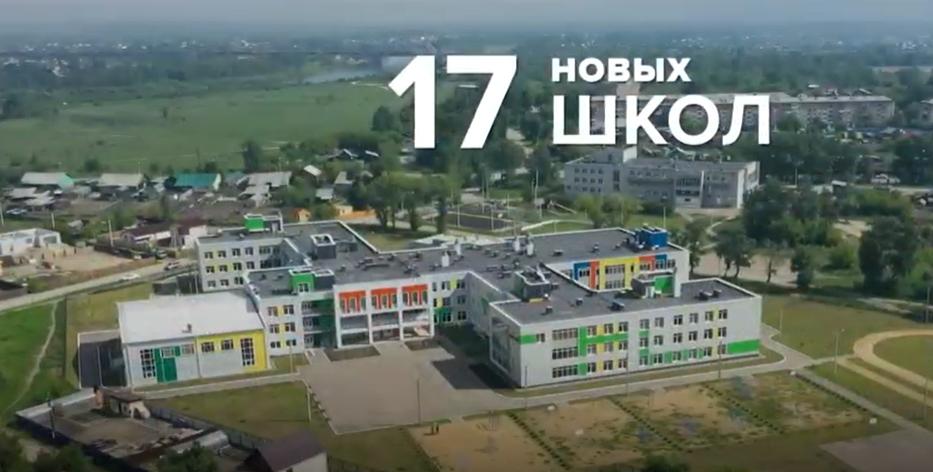 17 новых школ планируется построить на территории 94 избирательного округа