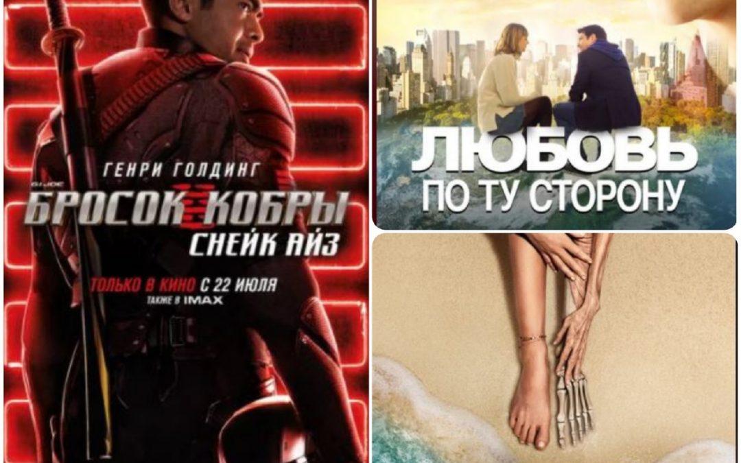Обзор премьер в кинотеатрах Ангарска 22 июля