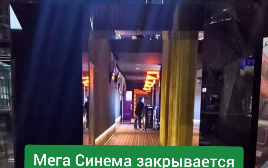 """Кинотеатр """"Мега Синема"""" закрывается в Ангарске"""