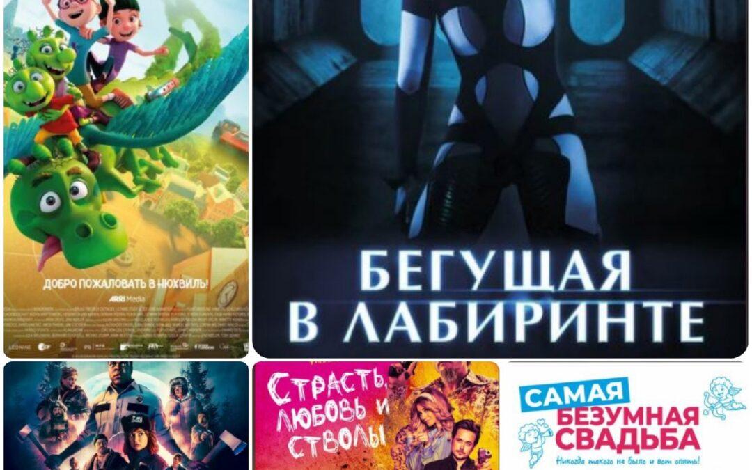 Обзор премьер в кинотеатрах Ангарска 1 июля