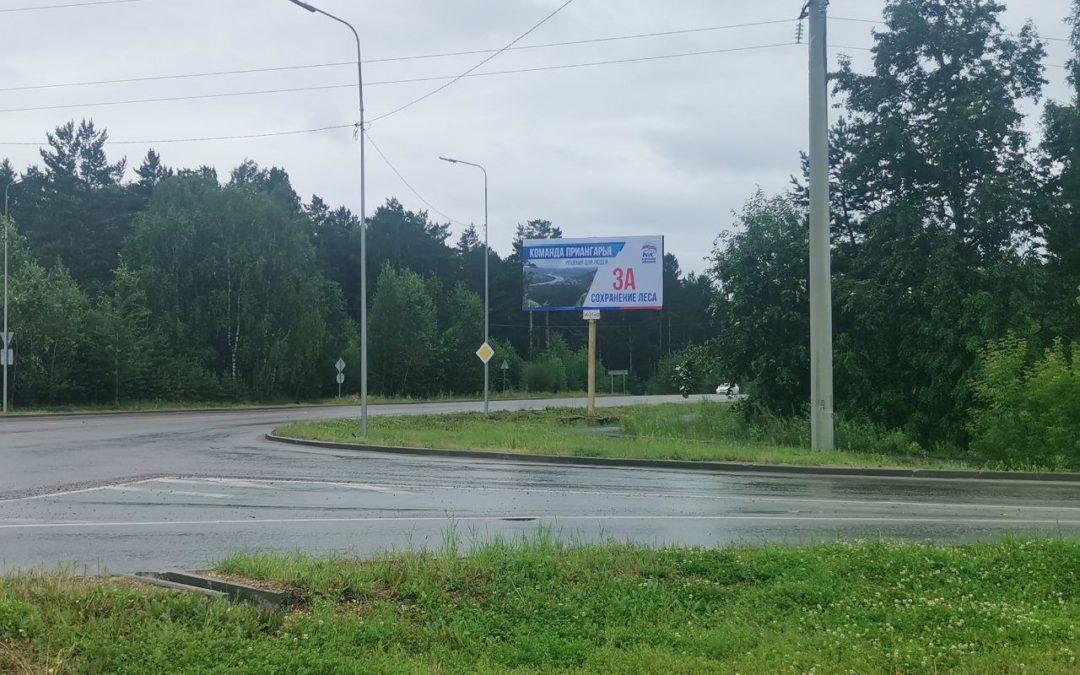 Банер 3 на 6 в Ангарске. Конструкция на объездной возле АЗС Роснефть