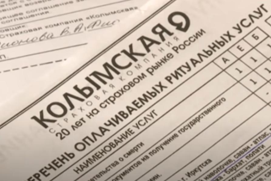 Прокуратура проводит проверку в отношении страховой компании «Колымская»