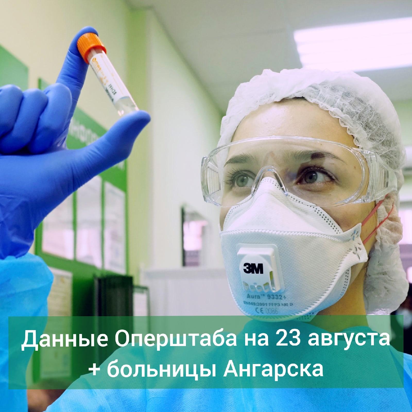 коронавирус иркутск