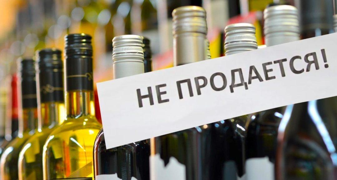 1 сентября по области алкоголь продавать не будут.