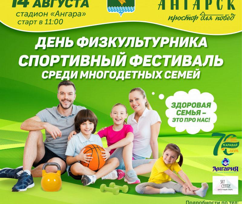Всероссийский день физкультурника в Ангарском округе