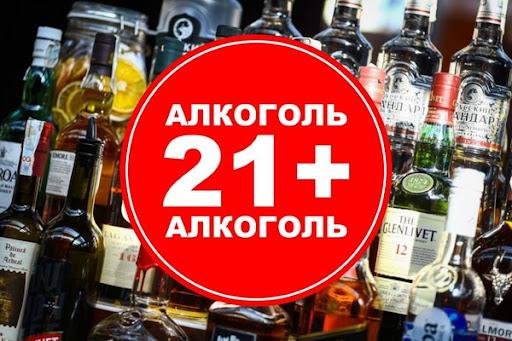 Россияне поддерживают идею Минздрава РФ о запрете продажи алкоголя лицам до 21 года.