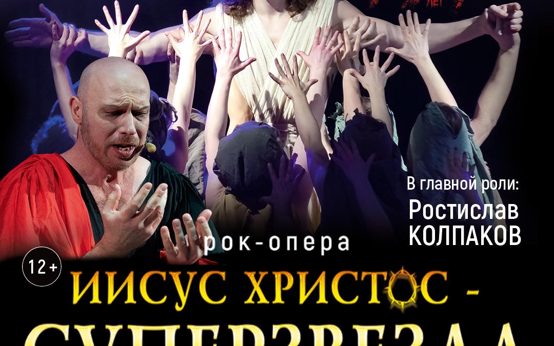 Рок-опера «Иисус Христос — суперзвезда»