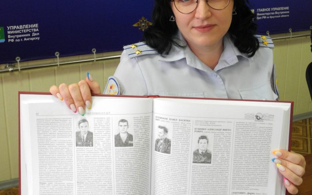 В Ангарске семьям погибших сотрудников правоохранительных органов вручили Энциклопедии