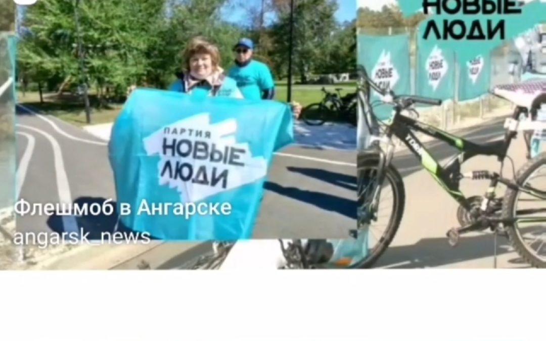 """Флешмоб от партии """"Новые люди"""" в Ангарске"""