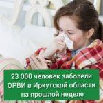 23 000 человек заболели ОРВИ за неделю в Иркутской области