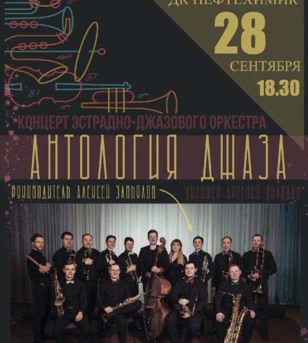 Эстрадно-джазовый оркестр Иркутской областной филармонии приглашает постоянных и новых слушателей на свой концерт!