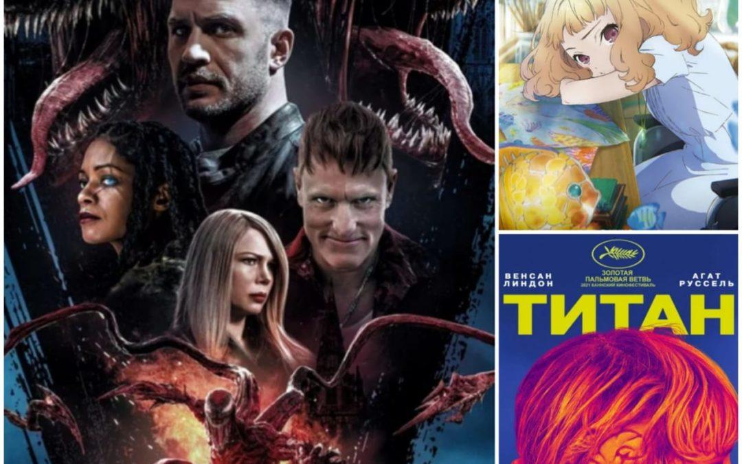 Обзор кинопремьер в кинотеатрах Ангарска на 30 сентября.