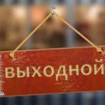 В Иркутской области с 30 октября по 7 ноября 2021 устанавливаются нерабочие дни