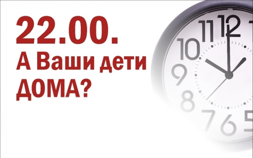 Полиция напоминает: с 1 октября «комендантский час» в Приангарье для несовершеннолетних начинается с 22 часов.