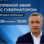 В Иркутской области пройдет прямой эфир с губернатором Игорем Кобзевым