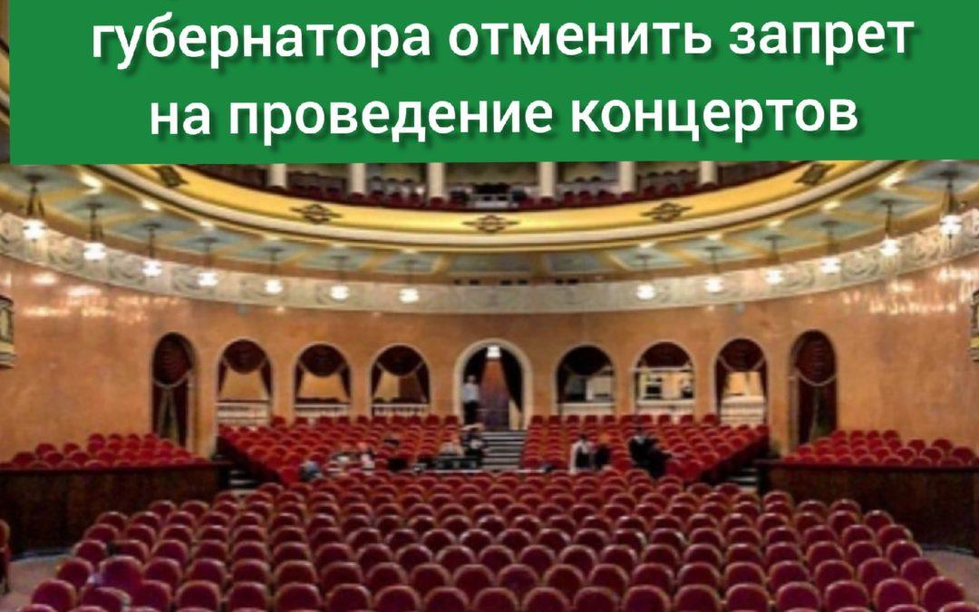 Губернатору отправили обращение с просьбой отменить запрет на гастроли и выездные концерты
