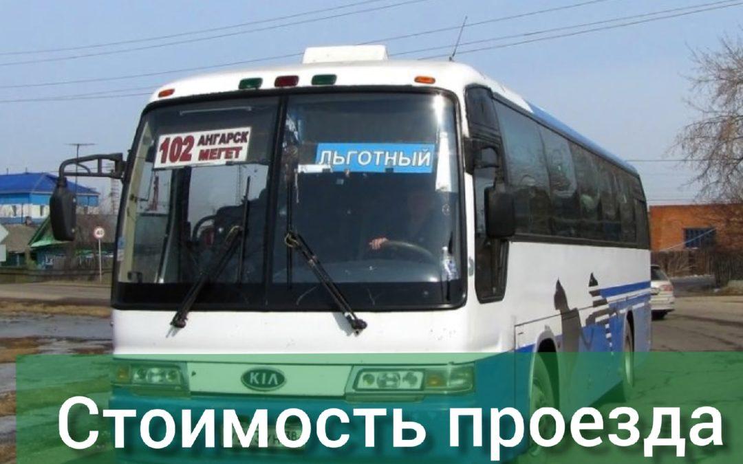 Стоимость проезда в автобусах Ангарска дорожает