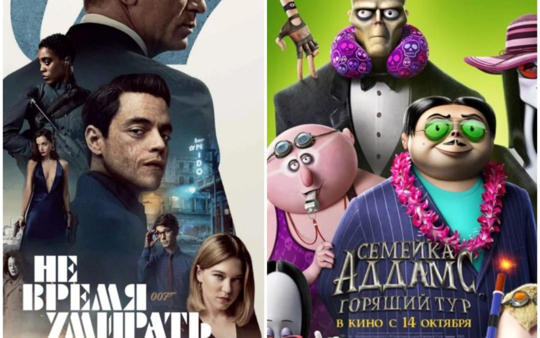 Обзор кинопремьер в кинотеатрах Ангарска на 7 октября.